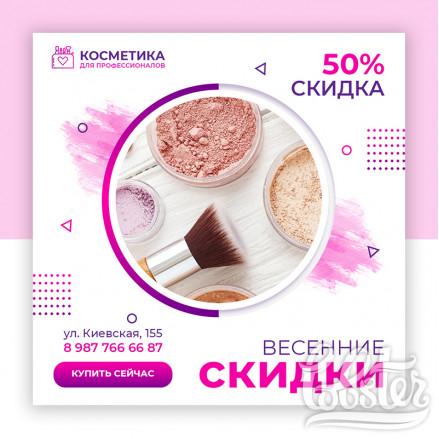 """интернет-баннер для магазина """"Косметика для профессионалов"""""""