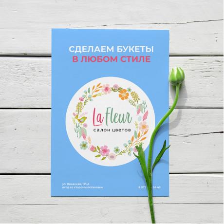 Дизайн листовок в Омске